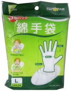 シルバー製品を扱う際の綿手袋