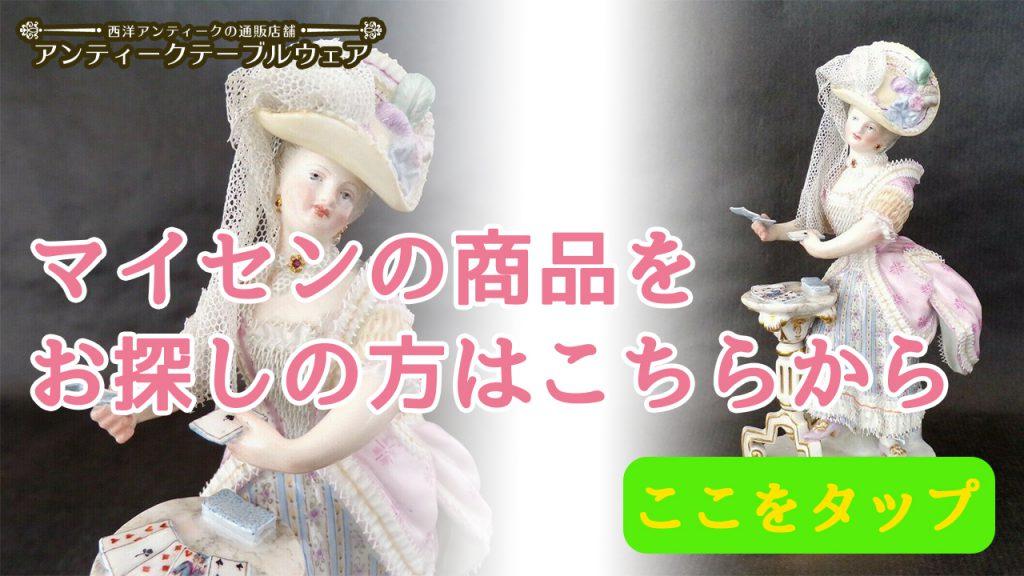 マイセン人形の商品ページに遷移