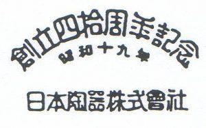 創立40周年記念印 (1944)