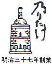 Noritake-ダイヤモンドコレクション印 (1979)