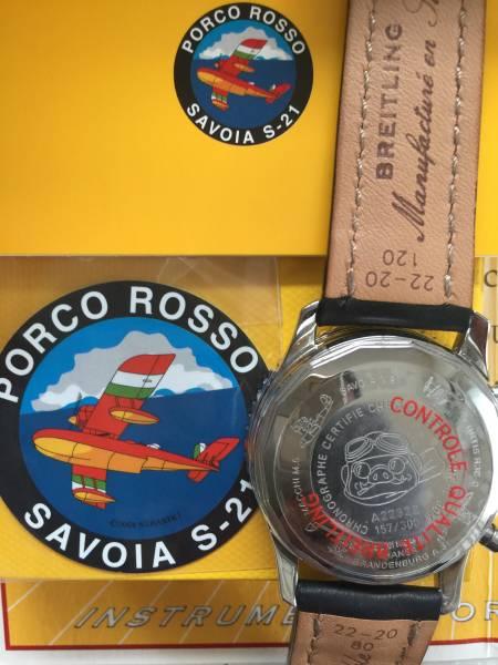ブライトリング ナビタイマーコスモノート ポルコロッソ「紅の豚」の腕時計の裏面