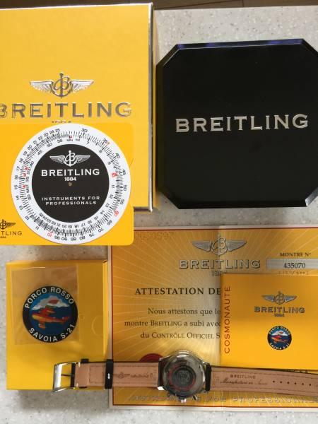 ブライトリング ナビタイマーコスモノート ポルコロッソ「紅の豚」の腕時計の証明書