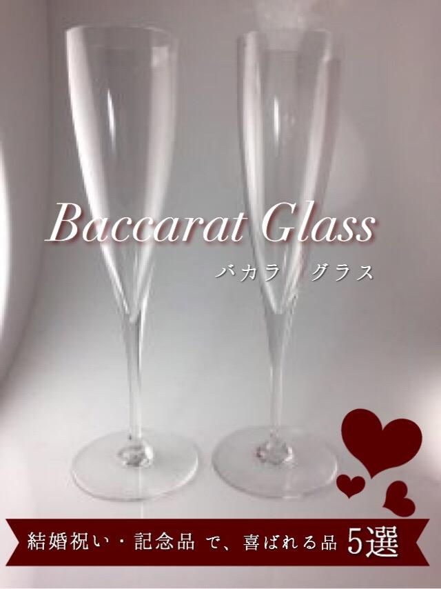 バカラ 結婚祝い、記念日