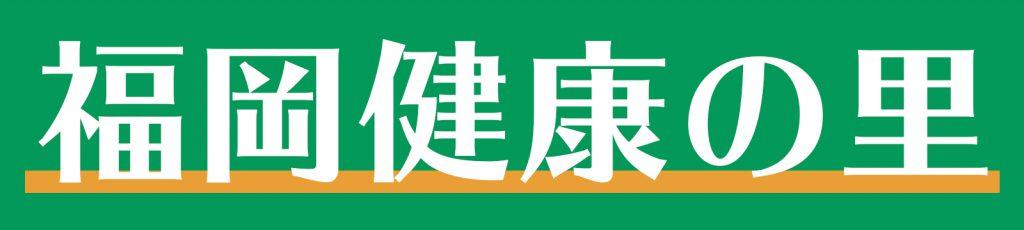 福岡健康の里(ちょっと大きめ)
